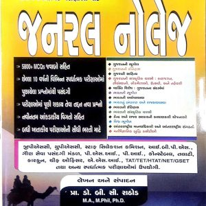 akshar gk book in gujarati