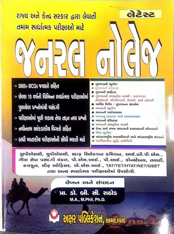 akshar gk book in gujarati