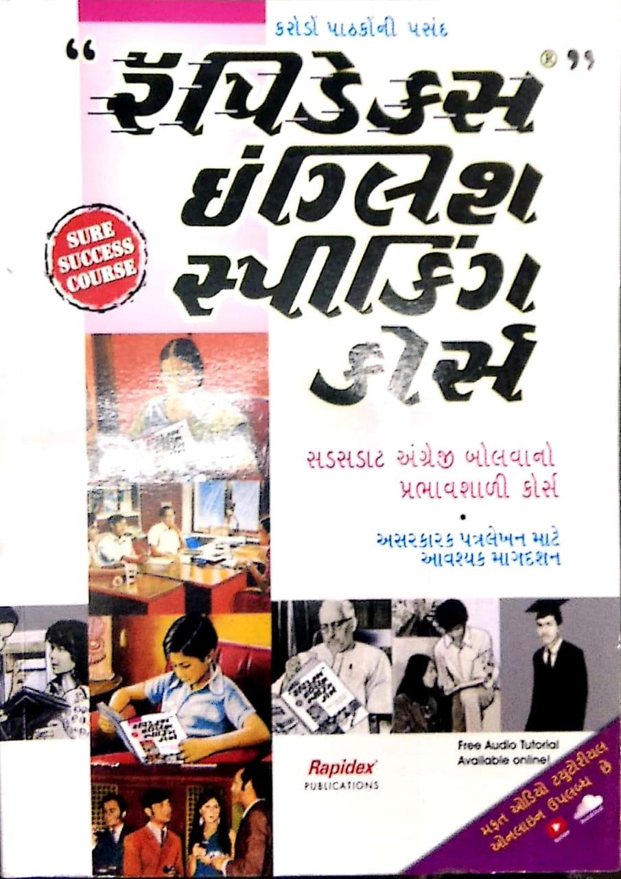 Rapidex English Speaking Course in Gujarati