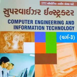 Iti Supervisor Instructor Computer And IT | Atul Publication