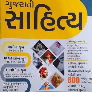 Gujarati sahitya by world inbox, Prachin yug, madhyakalin yug, arvachin yug