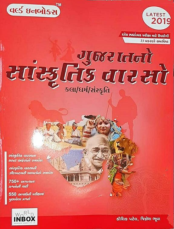 gujarat no sanskrutik varso, varsho, kala, dharm, sanskruti