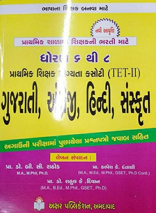 Dhoran 6 thi 8 mate TET-2 (Gujarati, Angreji, Hindi, Sanskrut) | Akshar