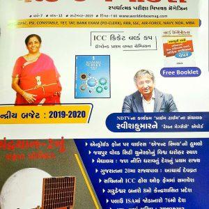magazine, september, world inbox