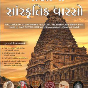 bharat no sanskrutik varsho, varso, varsho, bhartno, yuva