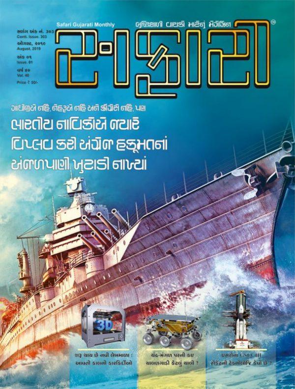 safari magazine, current affairs, harshalpublication