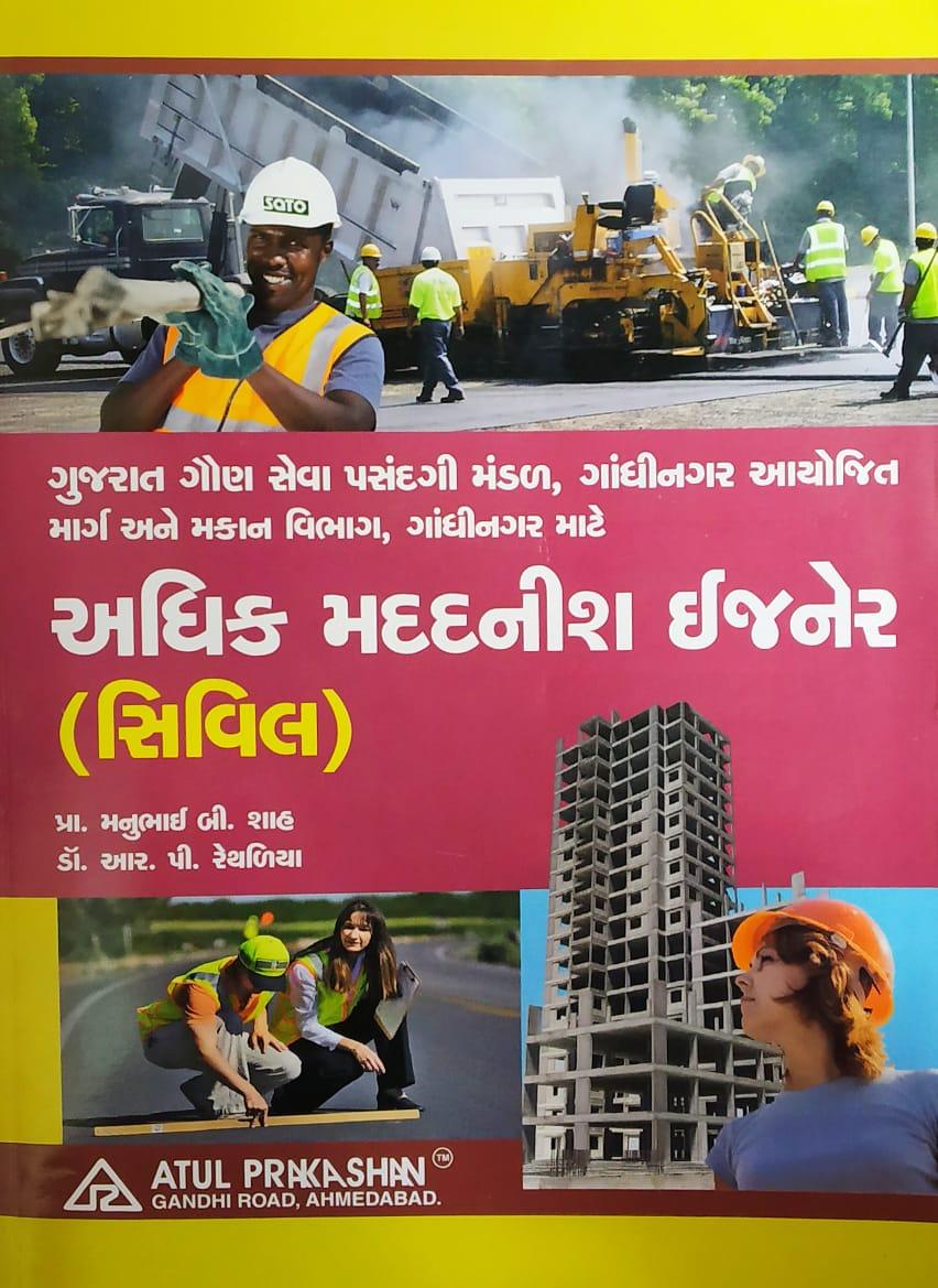 Adhik Madadnish Ijner - Additional Assistant Engineer 2020 (Civil) | Atul  Prakashan