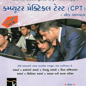 Computer practical test