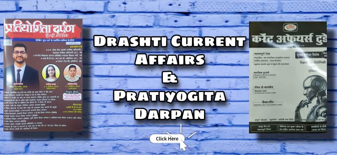Drashti & Pratiyogita